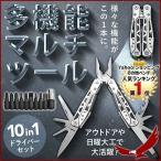 マルチツール ペンチ 多機能 マイナス プラス ドライバー セット ナイフ 栓抜き DIY 作業 便利 アウトドア 工具