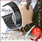 アップルウォッチ バンド 交換ベルト Apple Watch用 42mm ブラック 黒 ステンレスバンド 替えベルト ビジネス カジュアル おしゃれ かっこいい シンプル