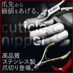 キューティクルニッパー ネイル ケア ニッパー 甘皮処理 高品質 ステンレス 甘皮切り ささくれニッパー ニッパー式 爪切り 魚の目 角質 除去