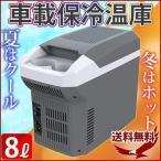 保冷庫 小型 8L 車載用冷温庫 保温庫 保冷温庫 ミニ冷蔵庫 ポータブル クーラーボックス 500ml 6本収納可能 ペルチェ式 DC USB充電