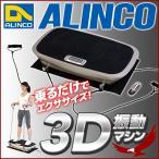 アルインコ 3D 振動マシン バランスウェーブ FAV3017