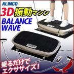 アルインコ 3D 振動マシン バランスウェーブ FAV3017 エクササイズバンド付 ダイエット 筋トレ 血行促進 トレーニング 健康 フィットネスマシン