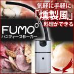 燻製器 家庭用 室内 ハンディスモーカー FUMO スモーク 燻し 燻製チップ スモークチップ 香り 燻製風 料理 乾電池式
