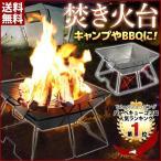 ファイアグリル マルチファイアグリル MFG16-3838 ステンレスグリル 焚火台 BBQ バーベキュー ダッチオーブン 焚き火 キャンプ アウトドア