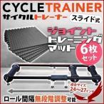 サイクルトレーナー スライド式 室内 自転車 ローラー 家庭用 ステップ付き 24〜27インチ ジョイントマット 大判 60cm 6枚セット