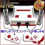 プレイコンピューター レトロ KK-00252O ファミコン ファミリーコンピューター 互換機 本体 内蔵ゲーム ソフト コントローラー