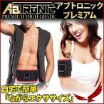 アブトロニック プレミアム ハイグレード AB-P1 EMS 腹筋マシン トレーニング パット 腹筋 ダイエット トレーニング 腹筋ベルト 二の腕 太もも ふくらはぎ 背中