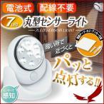 玄関ライト 屋外 人感センサー 7LED 丸型 センサーライト 電池式  明るい 防滴 LED 玄関灯 庭 配線不要 自動点灯