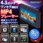 MP4�ץ졼�䡼 4.3����� �����ǽ��� ZM-1MP �ݡ����֥� �ƥ�� �ǥ����� �����ǥ��� �ץ졼�䡼 MP3 ư�� �̿� ���� ����