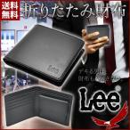 Lee 財布 二つ折り 0520375 2つ折 サイフ 牛革 二つ折