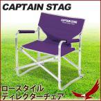 アウトドアチェア キャプテンスタッグ ロースタイルディレクターチェア UC-1546 ローチェア レジャーチェア 椅子 イス 折りたたみ キャンプ シングルチェア