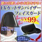 UVカット サンバイザー フェイスガード フリーサイズ 前ツバ 約17cm 角度調節 日除け 紫外線 スモーク フルフェイス