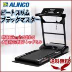 ルームランナー 家庭用 アルインコ ビートスリム ブラックマスター AFW1109 ランニングマシン 電動ウォーカー ウォーキング トレッドミル 運動 ALINCO