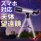 天体望遠鏡 スマホ対応 三脚付き 小型 天体観測 夜空 スマホ撮影用アダプター スマートフォン 写真 撮影 iPhone