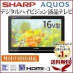 液晶テレビ 16型 シャープ AQUOS テレビ 本体 デジタルハイビジョン液晶テレビ LC-16K5 HDMI 地上デジタル BS CSデジタル 外付け HDD 対応 訳あり