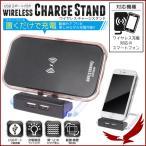 ワイヤレス チャージスタンド USB 2ポート付 3台同時充電 ワイヤレス充電器 充電パッド ワイヤレスチャージャー スマホ iPhone android 置くだけ