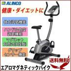 エアロバイク コンパクト アルインコ エアロマグネティックバイク AFB5215 家庭用 バイク運動 健康 ダイエット エクササイズ サイクル運動 自転車 バイク
