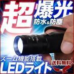 懐中電灯 LED 強力 フラッシュ ミニ 電池式 最強 ズーム ハンドライト led 小型 防滴 防塵 コンパクト 作業灯 ハンディライト ワークライト ライト T6LED