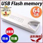 USBフラッシュメモリ USBメモリ 64GB 大容量 防水 防塵 耐衝撃 WT-UFS-64GB フラッシュドライブ 外付け データ 保存