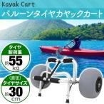カヤックカート カート ビーチ用カート バルーンタイヤ バルーン ビーチタイヤ カヤック用品 タイヤサイズ 30cm 耐荷重 55kg