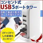 USB充電器 ACアダプター 5ポート モバイルバッテリー スマホ充電器 iPhone AC充電器 複数充電  同時充電 軽量 携帯 USB 急速充電