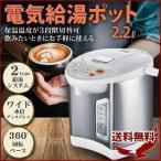 ジー ディー商事 Vegetable 電動給湯ポット GD-UP220
