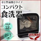 食洗機 食器乾燥機 食器洗い乾燥機 食器洗浄機 小型 食洗器 卓上型 3人用 工事不要 家庭用 コンパクト 食器洗い機 食器洗い乾燥機