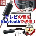 Bluetooth送信機 送信機 Bluetooth ブルートゥース 送信機 ワイヤレス送信機 オーディオ音楽 ゲーム テレビ オーディオ音楽 メール便発送 1位