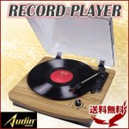 レコードプレーヤー Audin sound レコードプレーヤー RP-01 KK-00521 スピーカー内蔵 デジタル変換 USBメモリー SD オーディオ