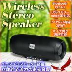 ワイヤレス ステレオ スピーカー Bluetooth iPhone テレビ 車 携帯 スマホ 通話 大音量 ポータブル 重低音 ワイヤレススピーカー