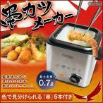 電気フライヤー 家庭用 コンパクト フライヤー 卓上フライヤー 卓上電気フライヤー 天ぷら 串かつ スクエアフライヤー バスケット付き KK-00553