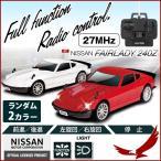 ラジコン 車 ラジコンカー 子供 安い NISSAN FAIRLADY 240Z RC 正規ライセンス おもちゃ 玩具 自動車 電池式 男の子 日産