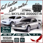 ラジコンカー 車 ラジコン 子供 安い NISSAN SKYLINE 2000GT RC 正規ライセンス おもちゃ 玩具 自動車 電池式 男の子 日産