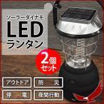 ランタン ソーラー 36LED 手動発電 ダイナモタイプ LEDランタン 2個セット 懐中電灯 屋外 室内 照明 キャンプ アウトドア USB AC DC 乾電池