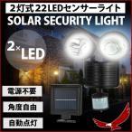 ソーラーライト 2灯式 22LED センサーソーラーライト 屋外 人感 玄関 自動点灯 センサー調整機能 電池不要 駐車場 ガーデンライト 照明