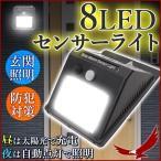ソーラーライト 屋外 人感センサー 8LED センサーソーラーライト 明るい 防水 LED ソーラー 太陽光 玄関灯 玄関ライト 庭