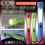 LEDライト 電池式 最強 小型 携帯用 軽量 COBライト ハンドライト 高輝度 作業ライト 2WAYライト フック マグネット 懐中電灯