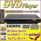 HDMI端子搭載 DVDプレーヤー SaiEL SLI-HDVD01 HDMIケーブル付