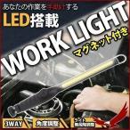 作業灯 ワークライト マグネット COB LED USB 充電式 懐中電灯 ハンディライト 強力 軽量 薄型 ハンドライト 調光 無断階調整