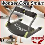 ワンダーコア スマート WDS-WS01 ライムグリーン 正規品 腹筋 全身 運動 背筋 腕 ふくらはぎ 脚 腕立て 筋トレ トレーニング ダイエット