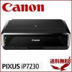 プリンター 本体 キャノン Canon インクジェットプリンター PIXUS iP7230 Wi-Fi対応 高画質 高速 プリント 印刷