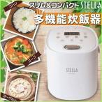 炊飯器 2合 一人暮らし 炊飯ジャー VS-KE02W 多機能炊飯器 ご飯 米 炊く 早炊き おかゆ スープ ヨーグルト 調理 コンパクト