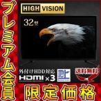 32V型 外付けHDD録画機能搭載 地上デジタルハイビジョン液晶テレビ ALT-32UP