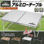 アウトドア テーブル 折りたたみ アルミ ローテーブル 60cm 軽量 コンパクト レジャーテーブル アルミテーブル キャンプ ピクニック