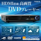 dvdプレーヤー テレビ 接続 再生専用 本体 HDMI 小型 コンパクト HDMI端子搭載 CPRM対応 USB DVDプレイヤー CD 再生 静止画表示 据え置き 安い