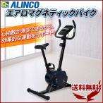 エアロバイク フィットネスバイク  家庭用 アルインコ エアロマグネティックバイク ダイエット 器具 スピンバイク 静音 ALINCO