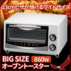 オーブントースター 本体 おしゃれ ビッグサイズ トレー OVT-9LA ピザ パン トースト 餅 グラタン 1段 ビッグサイズ キッチン家電