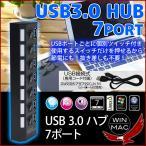 マクロス USB 3.0 HUB 7ポート MCZ-167 1個入