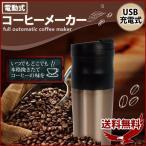 コーヒーメーカー 全自動 全自動コーヒーメーカー 豆から ステンレス 家庭用 着脱式 清潔 おしゃれ コーヒー 珈琲 保温 充電式 簡単 ポータブル