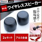 Yahoo!Earth Wingワイヤレス スピーカー Bluetooth ハンズフリー ミニ ポータブル 重低音 サウンド ステレオ マイク内蔵 おしゃれ 高音質 小型 大音量 かっこいい インテリア